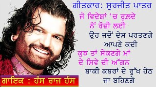 Hans Raj Hans reciting Surjit Patar
