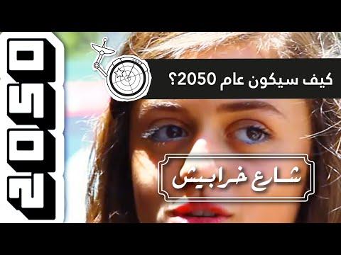 #رادار: الحلقة السابعة (كيف سيكون عام 2050؟)