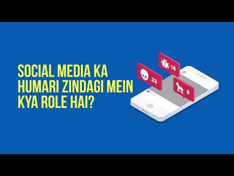 Social Media ka humari zindagi mein kya role hai?