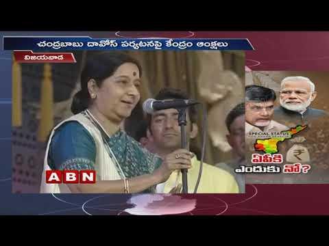 Central Govt Restricts AP CM Chandrababu Naidu Davos Tour | Special Focus | ABN Telugu