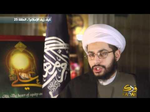 كيف زيف الإسلام؟ - الحلقة 25