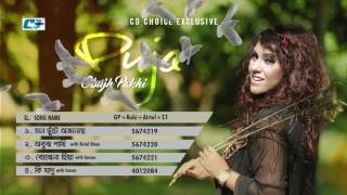 Obujh Pakhi By Puja | Audio Jukebox | New Songs 2016