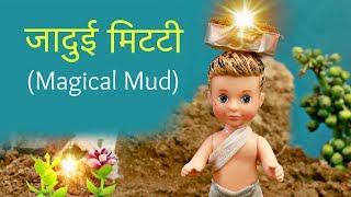 Magical Mud - जादुई मिटटी की कहानी - Moral Story for Kids | #Pretend #Roleplay #ToyStars