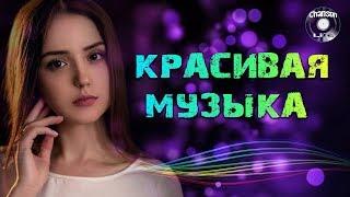 ЛУЧШАЯ РУССКАЯ МУЗЫКА / Шансон 2019 - Новинка Шансона!