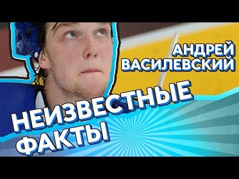Топ-7 крутых фактов про Андрея ВАСИЛЕВСКОГО