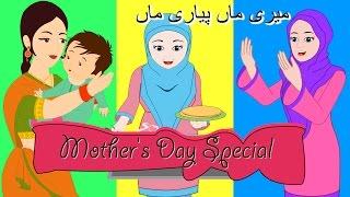 Best Mother's Day Special Urdu Rhymes | Meri Maa Pyari Maa and More | 30 Mins + | میری ماں پیاری ماں