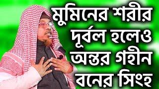 🔊 Bangla Waz by Mufti Kazi Ibrahim 🔊 New Waz 2017 🔊 #2