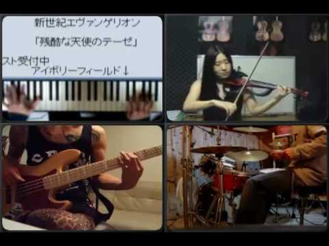 cruel angels thesis instrumental evangelion - Прослушать музыку