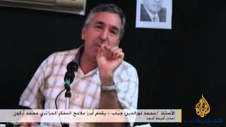 ذكرى رحيل المفكر الجزائري محمد أركون