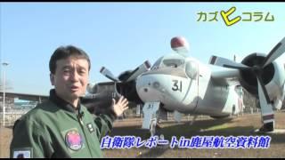井上和彦 愛國通信社〜鹿屋航空基地レポート〜後編【151231】