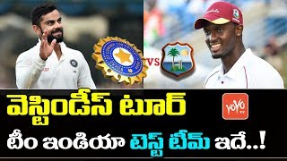 Team India 15 Members Squad for West Indies Tour | India VS West Indies Test Series 2019