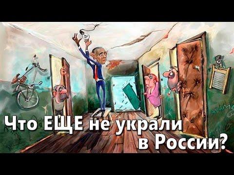 Что ЕЩЕ не украли в России? Президент попросил правительство не морочить людям голову))