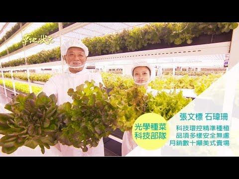 台灣-草地狀元-20180730 2/2 光學種菜科技部隊