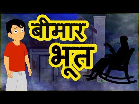 बीमार भूत | Hindi Cartoon Video Story for Kids | Moral Stories | हिन्दी कार्टून