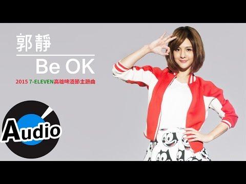 郭靜(Claire Kuo)-Be OK