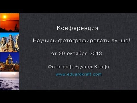 Запись Конференции