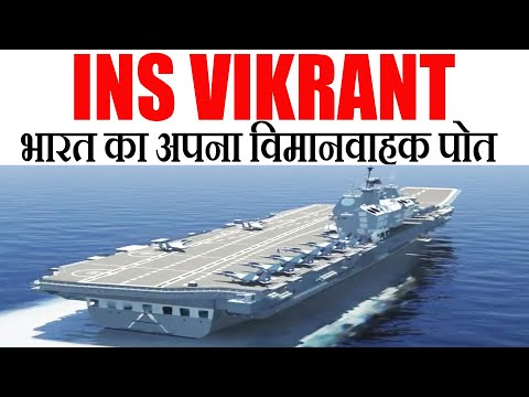 INS Vikrant (India's first homemade Aircraft Carrier)