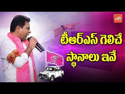 KTR Prediction About TRS Winning Seats | Telangana Elections 2018 | CM KCR | YOYO TV Channel