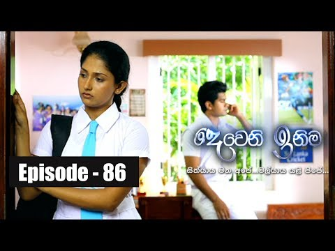 Deweni Inima | Episode 86 05th June 2017