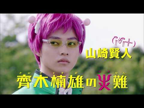 4/20【齊木楠雄的災難】15秒中文預告