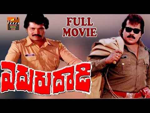 EDURU DAADI | TELUGU FULL MOVIE | TIGER PRABHAKAR | SHANKAR NAG | TELUGU MOVIE ZONE