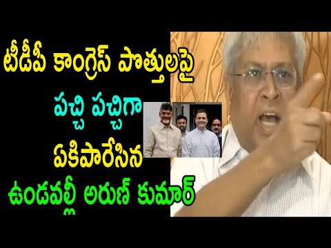 Undavalli Arun Kumar Comments On TDP Congress Parties Meets At Delhi AP CM | Cinema Politics