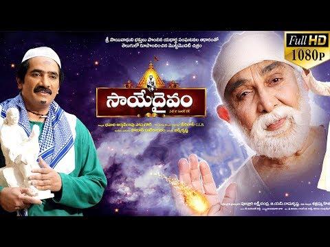 Saye Dhaivam Latest Telugu Full Length Movie   Suman, Vijayachander   2018 Full Movie Telugu  