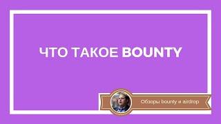 [ОБУЧЕНИЕ] Что такое bounty и как на этом заработать