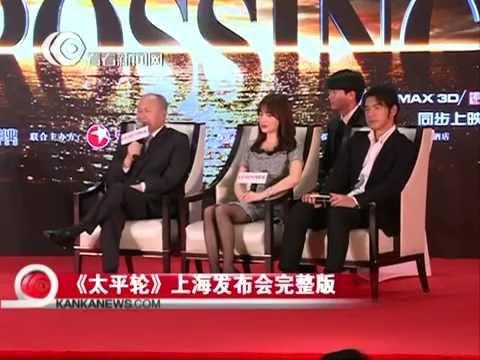 [50:18s Full] Song Hye Kyo, Takeshi, Mr.John Woo at The crossing Presscon in Shanghai