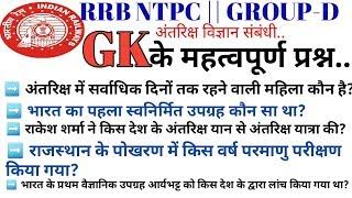 RRB NTPC || GROUP-D || GK संबंधित अंतरिक्ष विज्ञान के प्रश्न