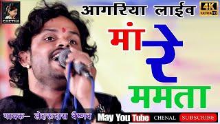 आंखों में आंसू आ जाते हैं !! यह भजन सुनने वाले के !! मां की ममता !! Lehru das vaishnav !! आगरिया लाई
