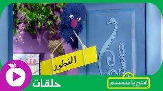 افتح يا سمسم - الحلقة السابعة : مسرحية الفطور