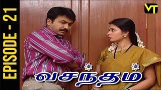 Vasantham | Episode 21 | Vijayalakshmi | Old Tamil Serials | Sun TV  | Vison Time