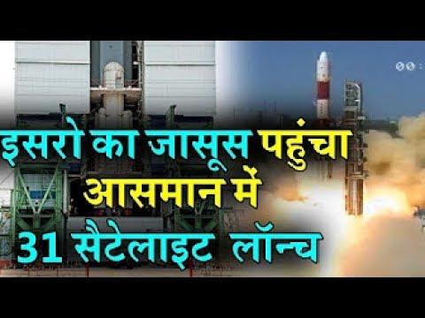 ISRO ने PSLV के छोड़े एक साथ 31 Satellite | फटी रह गई चीन की आंखें | फिर रचा इतिहास