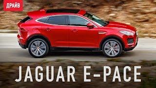 Jaguar E-Pace тест-драйв с Никитой Гудковым