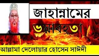 Jahannamer Voyabohota by Allama Delwar Hussain Saidi. bangla waz bangla waj