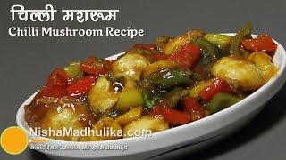 Mushroom Manchurian Recipe - Chilli Mushroom Recipe,