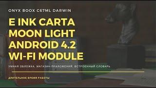 ONYX BOOX C67ML Darwin - электронная книга на Android