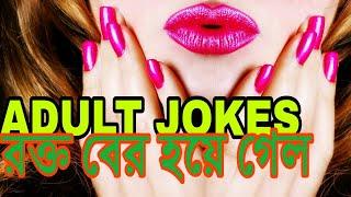Bangla Adult Jokes | রক্ত বের হয়ে গেল