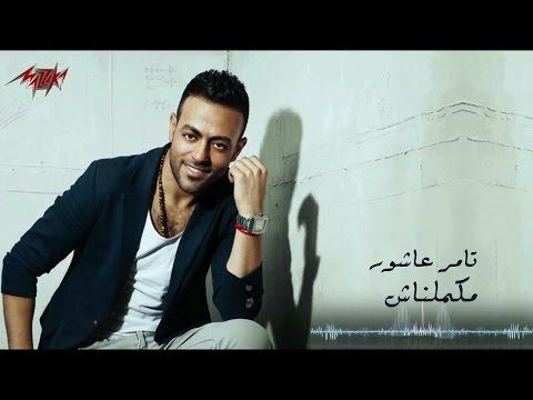 Makamelnash Sample - Tamer Ashour مكملناش سيمبل - تامر عاشور video