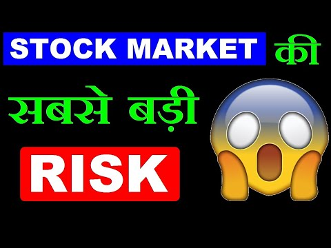 Stock market की सबसे बड़ी Risk 😱 😱 😱 😱 | STOCK MARKET KNOWLEDGE and UPDATES in Hindi by SMkC