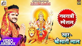 Navratri Special Khesari Lal Yadav Hits Devi Geet Hits Jukebox Bhojpuri Devi Geet 2018