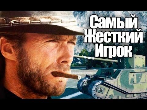 САМЫЙ ЖЕСТКИЙ ИГРОК В WoT