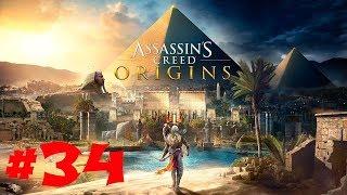 Assassin's Creed Origins Часть 34 Дитя Себека