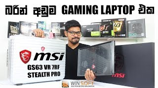 MSI GS63 VR 7RF stealth Pro Gaming Laptop Unboxing & Review සිංහලෙන්