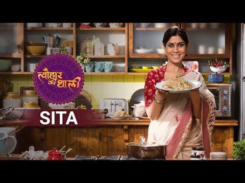 Sita | Tyohaar Ki Thaali with Sakshi Tanwar | Episode 37 - Promo
