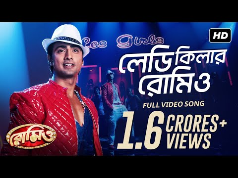 ROMEO TITLE SONG (BENGALI) (2011) HQ