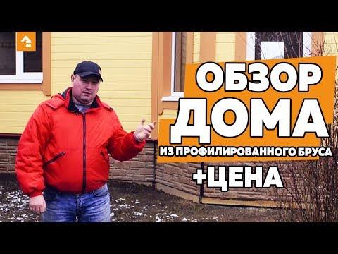 Дом из профилированного бруса для постоянного проживания за 2 523 000 рублей. Загородный дом.