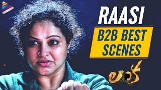 Raasi Back To Back Best Scenes | Lanka Latest Telugu Movie | Latest Telugu Movies | Telugu FilmNagar