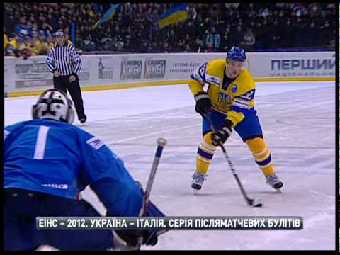 Хоккей Украина-Италияю. Серия буллитов.